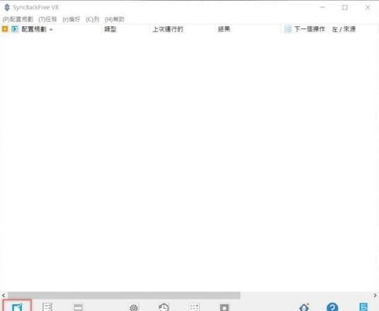 syncbackfree中文版