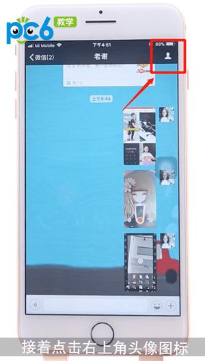 微信聊天背景图片怎么换 微信聊天背景图片怎么弄
