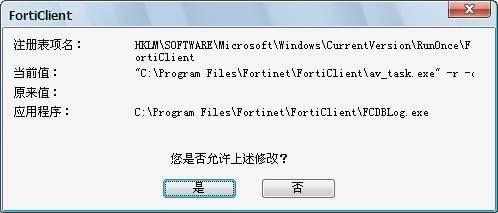 forticlient(飞塔杀毒软件)