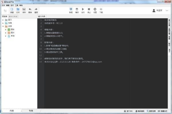 猎码安卓中文开发工具