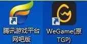 WeGame腾讯游戏平台网吧专版