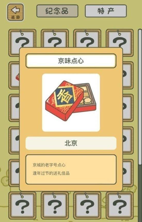 旅行青蛙中国之旅什么时候公测