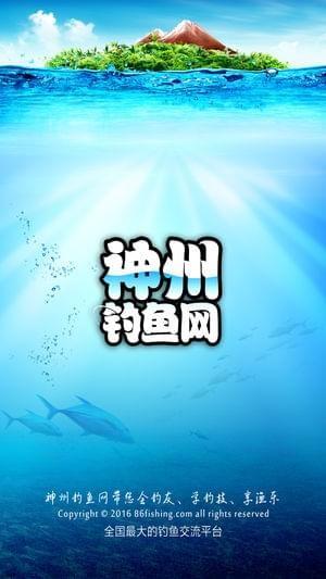 神州钓鱼app