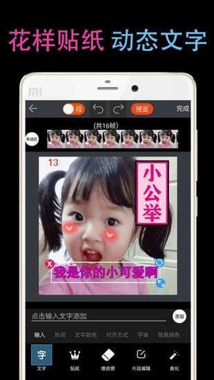 SnapGify app下载