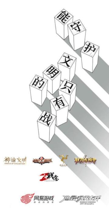 网易520游戏热爱日密语六是什么游戏