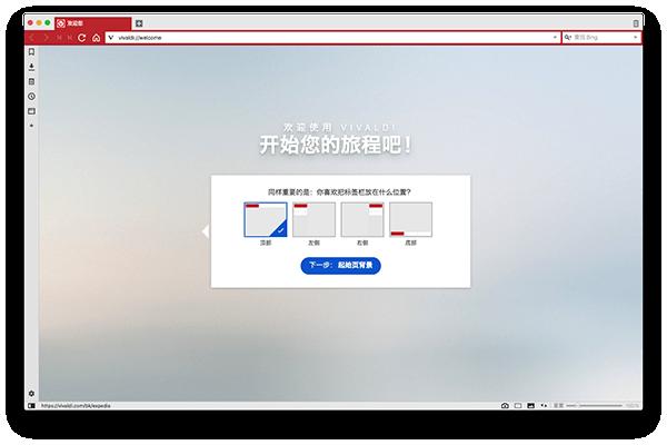 Vivaldi浏览器for mac
