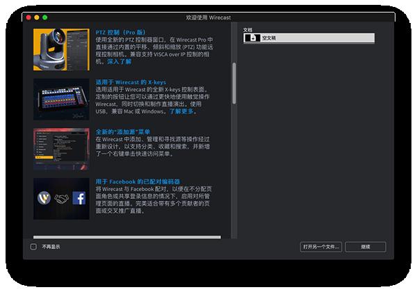 Wirecast for Mac