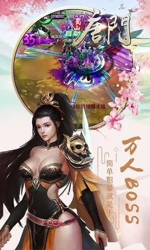 蜀山唐门手游安卓下载