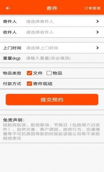 警邮新丝路app下载