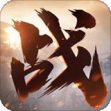 网易战春秋 v1.0.3
