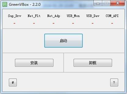 GreenVBox虚拟机软件