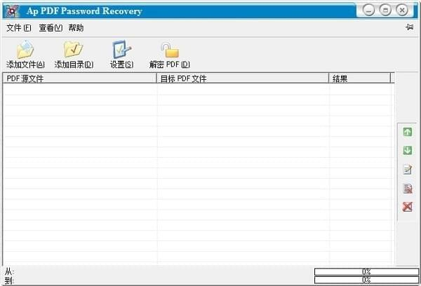Ap PDF Password Recovery(PDF解密工具)