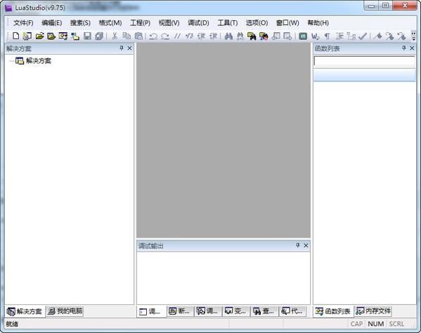 LuaStudio(编辑调试器软件)