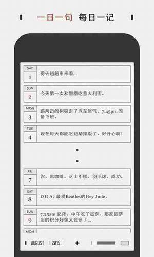 粉粉美丽日记app