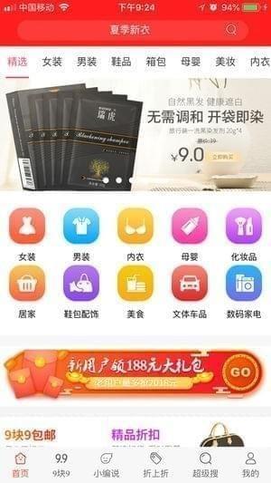 爱购淘app