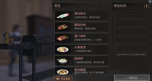 明日之后食谱大全明日之后客家菜谱猪肉_pc6惠州一览黄焖配方怎么做图片