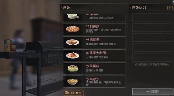 明日之后食谱大全明日之后一览学生配方养食谱胃周简单一菜谱图片