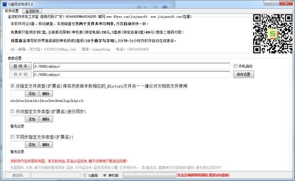 U盘同步助手 v6.2官方中文版