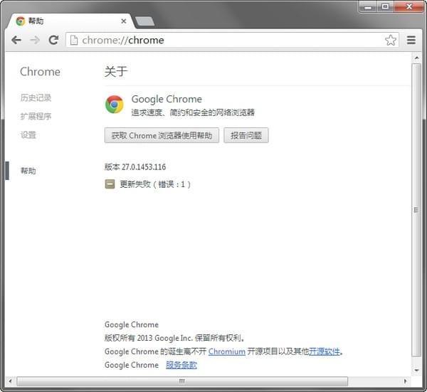 谷歌浏览器27版本下载