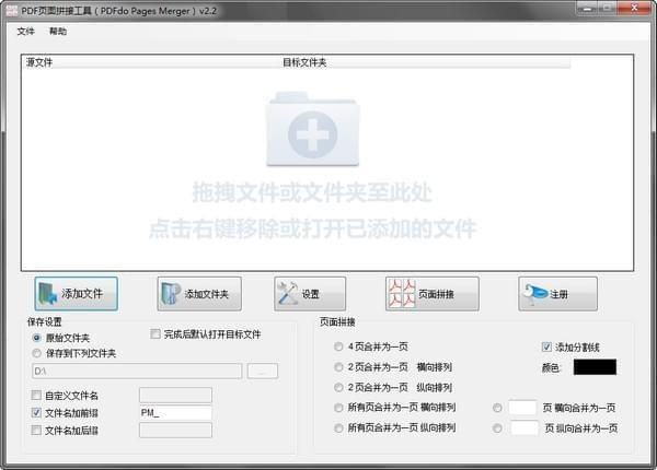 PDF页面拼接工具(PDFdo Pages Merger)
