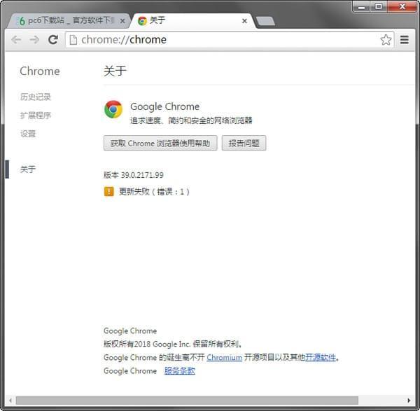 谷歌浏览器39版本