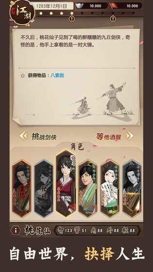 老江湖电脑版
