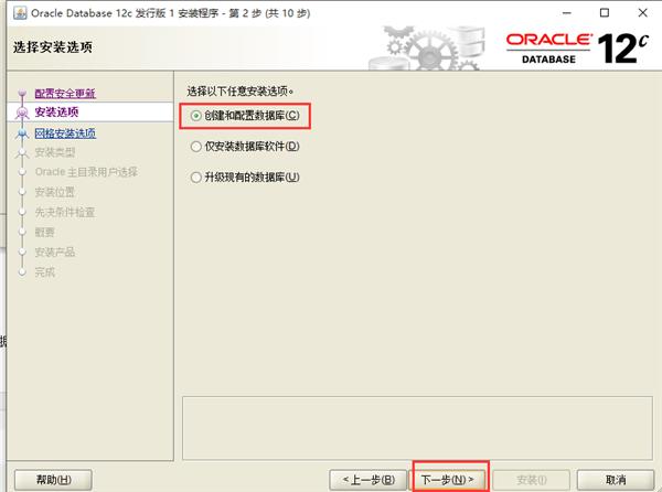 oracle 12c客户端下载