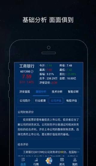 济安鉴股app下载