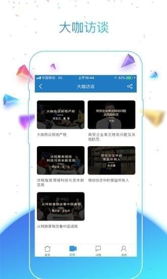 办税宝app