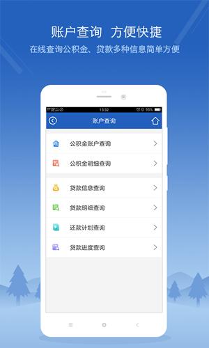 北京通App怎么查询公积金每月缴纳明细  经验