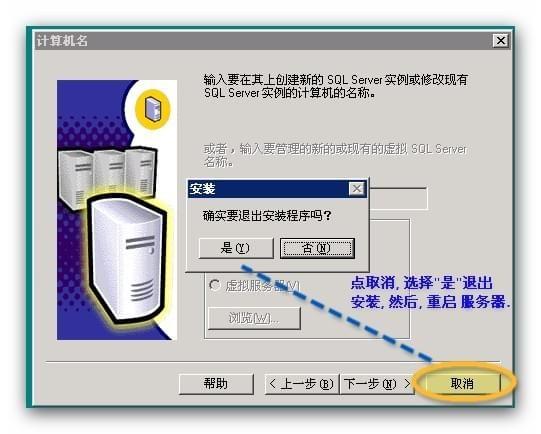 sql server 2000下载
