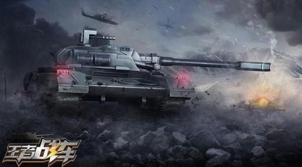 王者战车下载