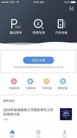 徐州停车app
