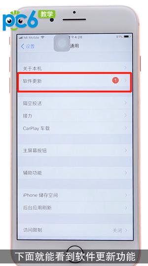 iOS系统更新 苹果手机系统更新 PC6教学视频