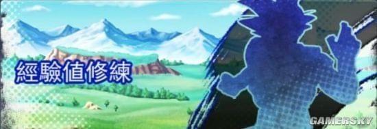七龙珠激战传说