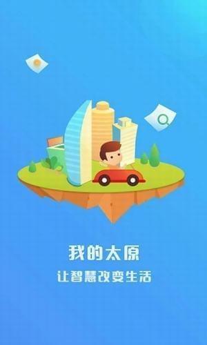 我的太原app下载