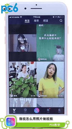微视如何利用照片制作视频