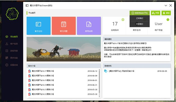 steam共享软件(魔方共享平台)