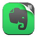 印象笔记中国版Mac版