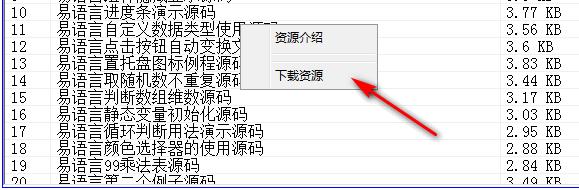 易语言资源器