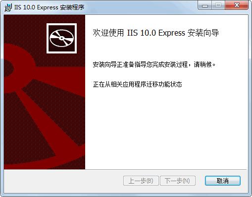 IIS 10.0 Express