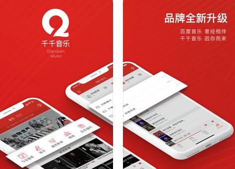 千千音乐app下载