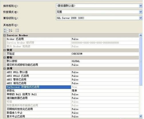 SQL Server 2008数据库