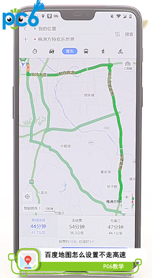 百度地图怎么设置不走高速