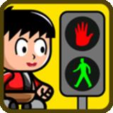 儿童交通知识学习-v1.0