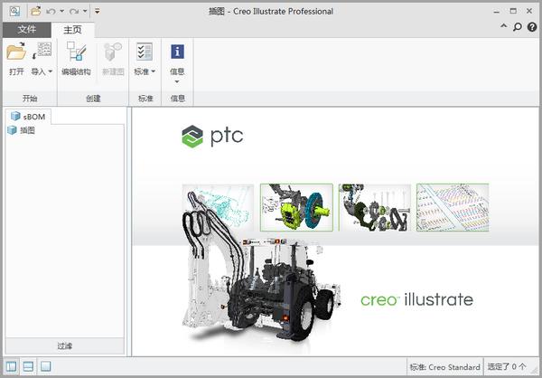creo有哪些好用的插件_creo哪个版本好用_用creo软件配什么电脑