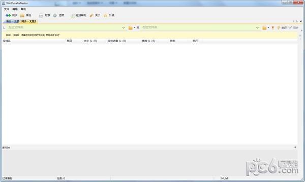 WinDataReflector(数据备份软件)