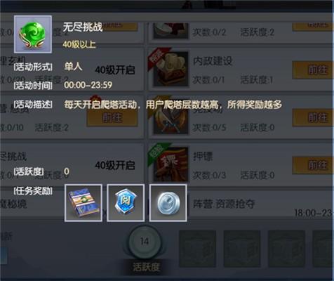 蜀山战纪2踏火行歌电脑版