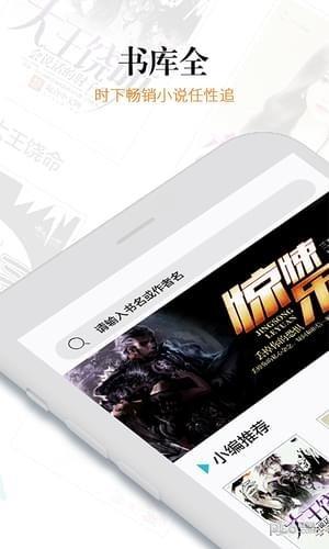云栖小说app