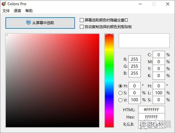屏幕颜色拾取工具(Colors Pro)